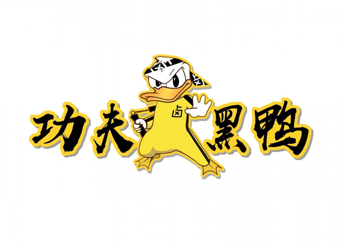 凤阳功夫黑鸭欢迎到店品尝