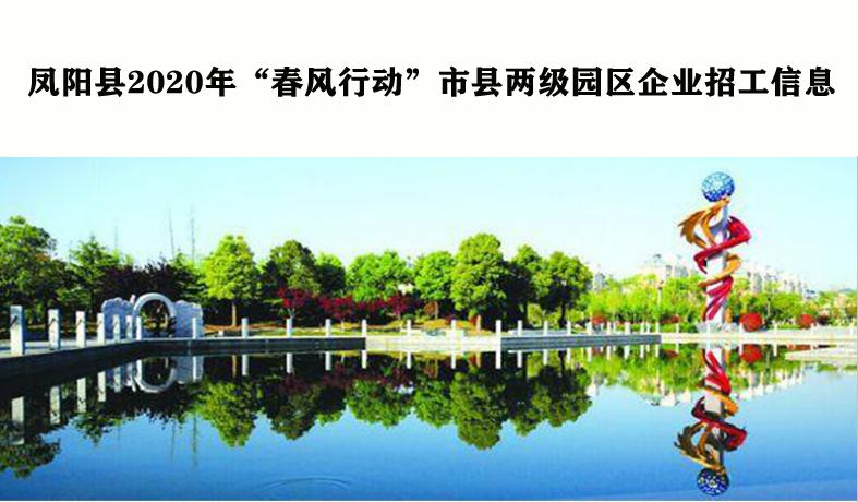 """凤阳县2020年""""春风行动""""市县两级园区企业招工信息"""