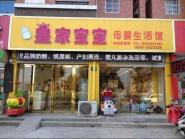 凤阳县府城皇家宝宝母婴馆