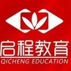 凤阳启程教育培训学校有限公司