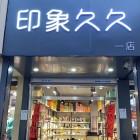 印象久久鞋店