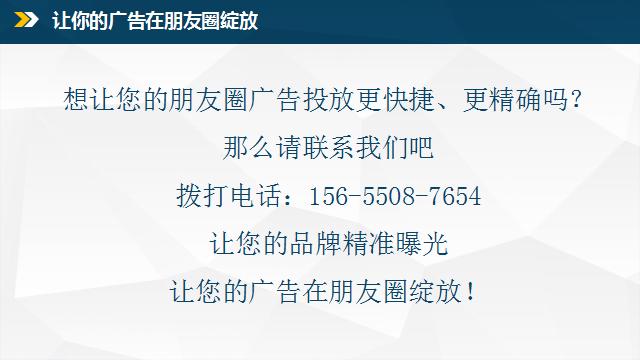 微信朋友圈广告招商,本地10万次曝光只需3000元