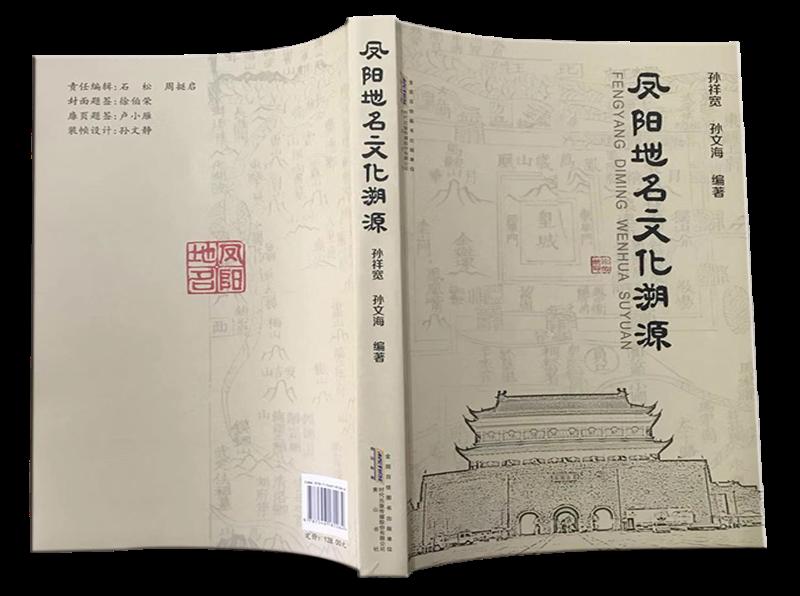 凤阳地名文化溯源推广【图书专卖】