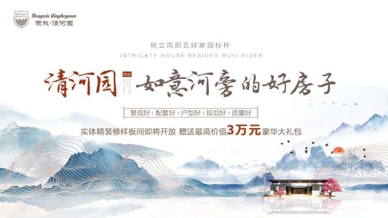 荣欣-清河园